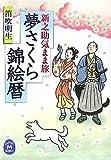 夢さくら錦絵暦―新之助気まま旅 (学研M文庫)