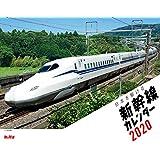 日本を駆ける 新幹線カレンダー 2020 (インプレスカレンダー2020)