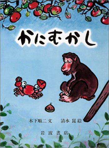 かにむかし―日本むかしばなし (大型絵本 (27))の詳細を見る