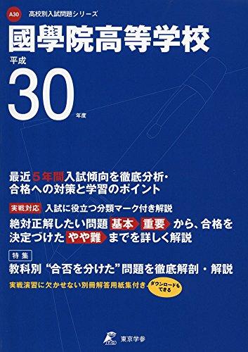 國學院高等学校 H30年度用 過去5年分収録 (高校別入試問題シリーズA30)