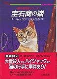 宝石商の猫 (二見文庫 ザ・ミステリ・コレクション)