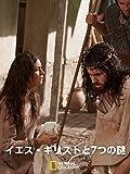 イエス・キリストと7つの謎