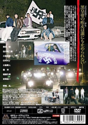 ブラックエンペラー暴走伝説~下北沢総本部~ [DVD]