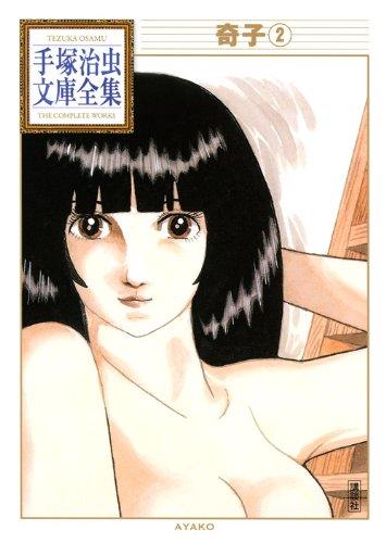 奇子(2) (手塚治虫文庫全集)の詳細を見る
