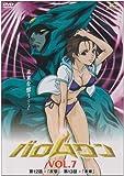 バロムワン Vol.7 [DVD]