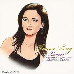 テレサ・テン LOVER'S~18のラブ・ストーリー~黄昏のひととき、あなたを想う・・・