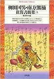 柳田国男・南方熊楠往復書簡集〈上〉 (平凡社ライブラリー)