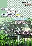 おねがい☆ツインズ  Art Collection Vol.2