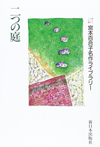 二つの庭 (宮本百合子名作ライブラリー)