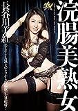 【アウトレット】浣腸美熟女 長谷川美紅 ダスッ! [DVD]
