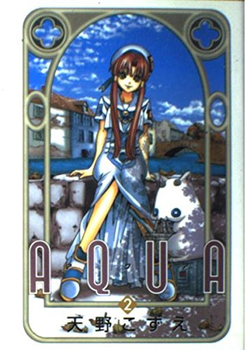 Aqua 2 (ステンシルコミックス)の詳細を見る