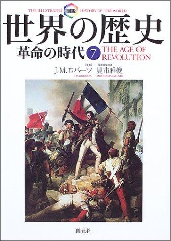 図説 世界の歴史〈7〉革命の時代の詳細を見る
