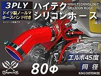 ホースバンド付き ハイテクノロジー シリコンホース エルボ 45度 同径 内径 80Φ レッド ロゴマーク無し インタークーラー ターボ インテーク ラジェーター ライン パイピング 接続ホース 汎用品
