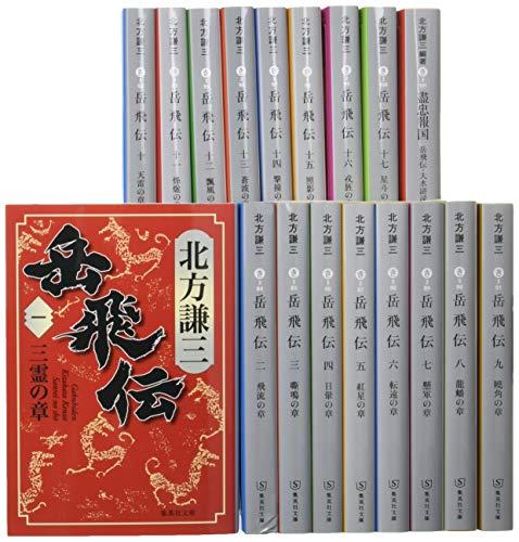北方謙三 文庫版 岳飛伝 完結BOX 全17巻+読本 18冊セット (集英社文庫)