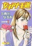 女子アナの王道 1 (ヤングキングコミックス)