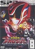特捜戦隊デカレンジャー VOL.8 [DVD]