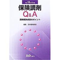 保険調剤Q&A―調剤報酬点数のポイント (平成18年4月版)