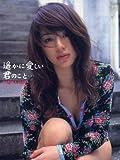 井川遥「遥かに愛しい君のこと」