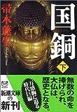 国銅〈下〉 (新潮文庫)