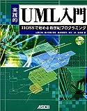 実践的UML入門―IIOSSで始める新世紀プログラミング (Ascii books)