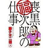 喪黒福次郎の仕事 (ビンゴ・コミックス)