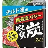脱臭炭 チルド室用 脱臭剤(55g×2)