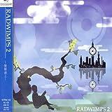 RADWIMPS2~発展途上~を試聴する