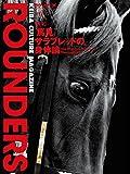 「ROUNDERS」vol.4 特集「馬見 サラブレッドの身体論」 画像