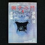 獅子の門 / 夢枕 獏 のシリーズ情報を見る