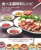 食べる調味料レシピ―食べるラー油 生七味 山わさびのしょうゆ漬け おか (マイライフシリーズ 766 特集版)