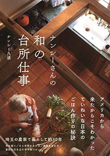 ナンシーさんの和の台所仕事の詳細を見る