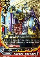 神バディファイト S-CP01 ガルドラゴン・ジガンテスクII世(ホロ仕様) 神100円ドラゴン | ドラゴンW 神竜族 モンスター