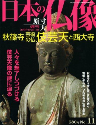 週刊 原寸大 日本の仏像 No.11 秋篠寺 芸術の仏、 伎芸天 と西大寺