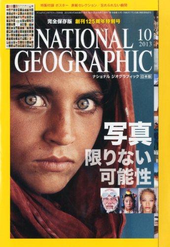 NATIONAL GEOGRAPHIC (ナショナル ジオグラフィック) 日本版 2013年 10月号 [雑誌]の詳細を見る