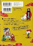 鬼灯の冷徹(1) (モーニング KC)