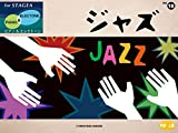 STAGEA ピアノ&エレクトーン Vol.18 (中級~上級)ジャズ