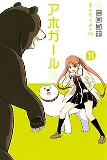 [ヒロユキ] アホガール 第01-11巻