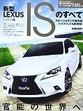 新型LEXUS ISのすべて (モーターファン別冊 ニューモデル速報 第481弾)