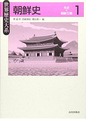 朝鮮史 1: 先史-朝鮮王朝 (世界歴史大系)