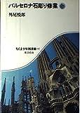バルセロナ石彫り修業 (ちくま少年図書館 97 社会の本)