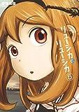 リューシカ・リューシカ 5巻 (デジタル版ガンガンコミックスONLINE)