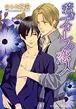 若きフォーブの恋人 / ゆりの菜櫻 のシリーズ情報を見る