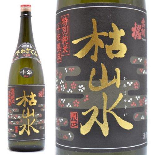 山形県 出羽桜 (でわざくら)特別純米 枯山水 10年熟成古酒 1800ml