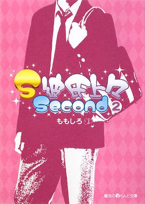 S彼氏上々Second〈2〉 (魔法のiらんど文庫)の詳細を見る