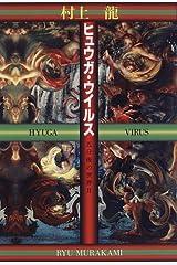 ヒュウガ・ウイルス―五分後の世界〈2〉 単行本