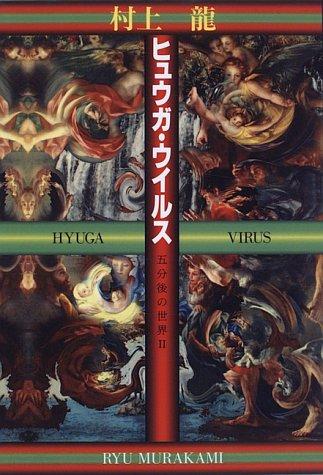 ヒュウガ・ウイルス―五分後の世界〈2〉の詳細を見る