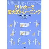 クリッカーで愛犬のトレーニング