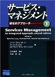 サービス・マネジメント―統合的アプローチ〈下〉