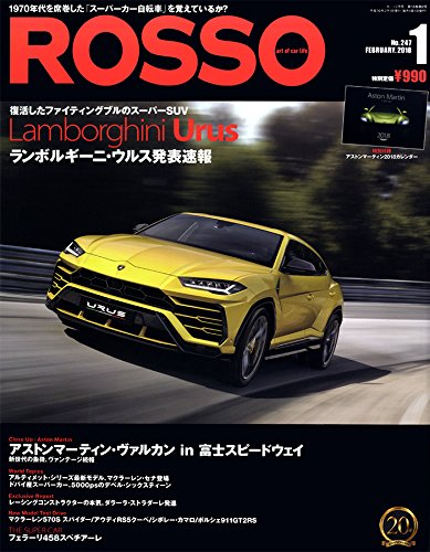 Rosso (ロッソ) 2018年2月号 Vol.247