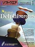 カンタン! DELPHIプログラミング (日経BPパソコンベストムック)
